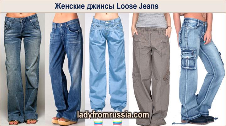 свободные джинсы женские фото