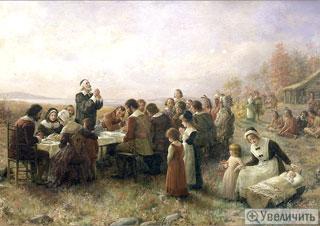 Празднование первого Дня Благодарения
